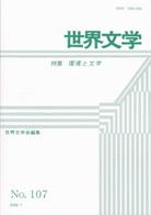世界文学107号