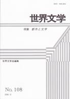 世界文学108号