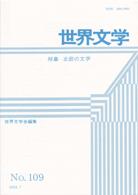 世界文学109号