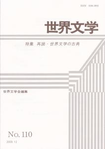世界文学110号