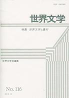 世界文学116号